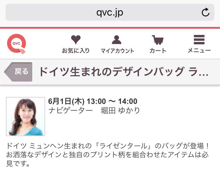 テレビ Qvc ショッピング jp