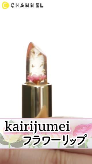 再入荷!【送料無料】kailijumei フラワーリップ   - https://t.co/IvElv1d8L9 #SHOPPING #カイリジュメイ #コスメ #ショッピング #ネット通販 #プ
