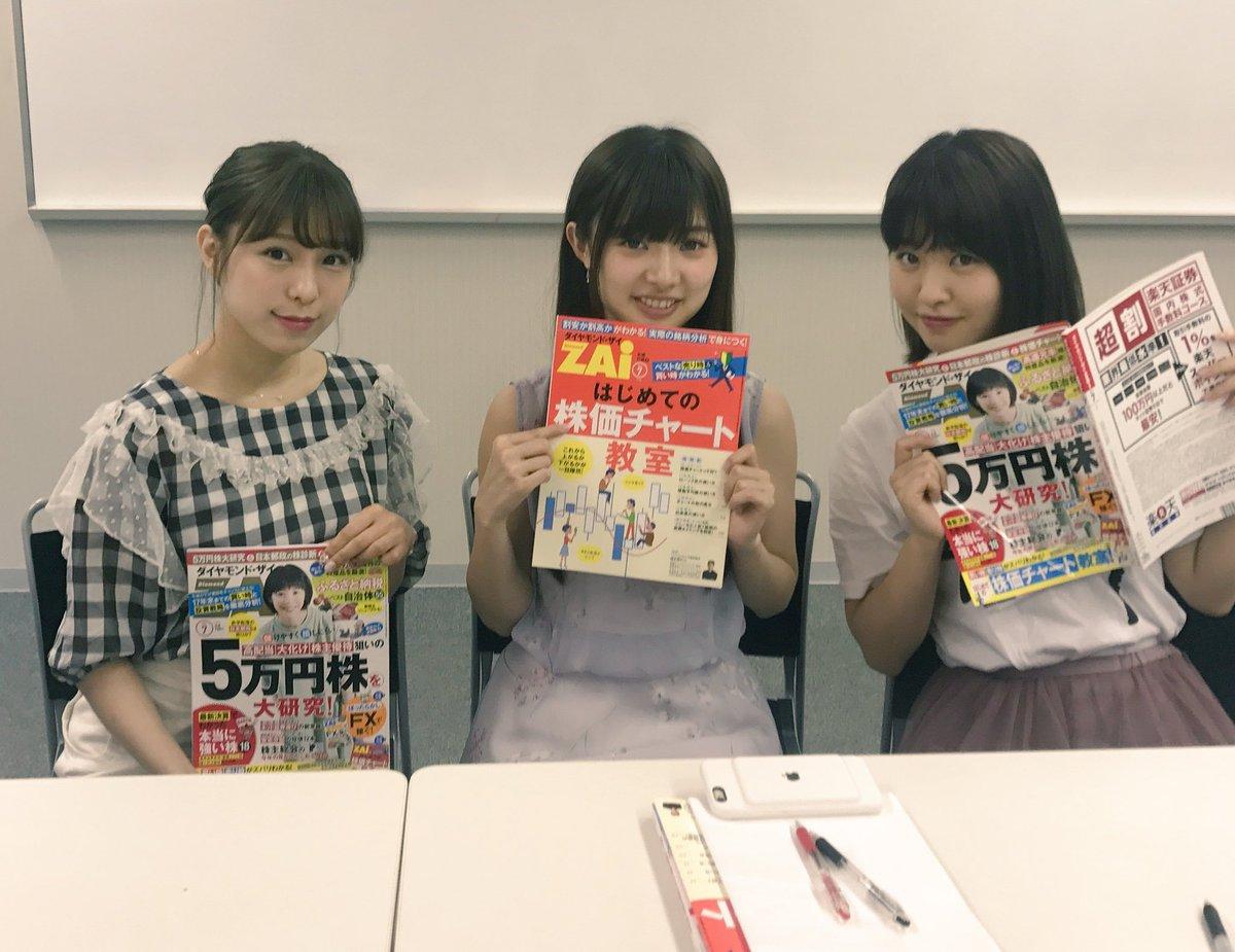 今日は連載AKB48inNISAの取材でした!ついに新しいアクティブ型投信を購入!?詳しくは次号8月号をお楽しみに〜 https://t.co/YxARH4vXjI