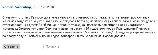 """""""Ждем окончательного решения"""", - глава Газпрома Миллер о решении стокгольмского арбитража - Цензор.НЕТ 7450"""