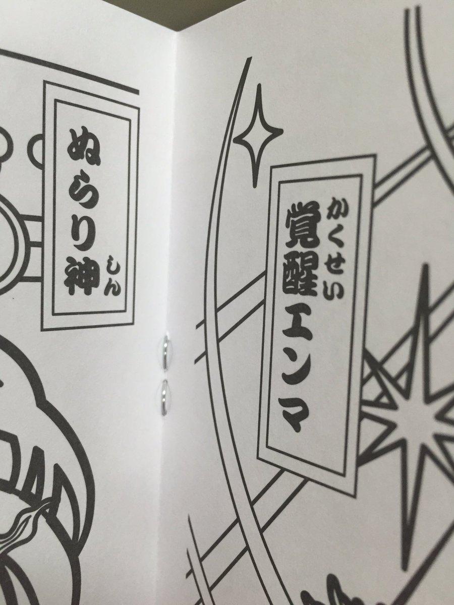 みろ On Twitter ショウワノートの 妖怪ウォッチ ぬりえが100円で