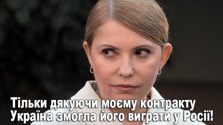 Власенко о решении Стокгольмского арбитража: Янукович переплачивал за газ России не используя все возможности и условия контракта - Цензор.НЕТ 4213