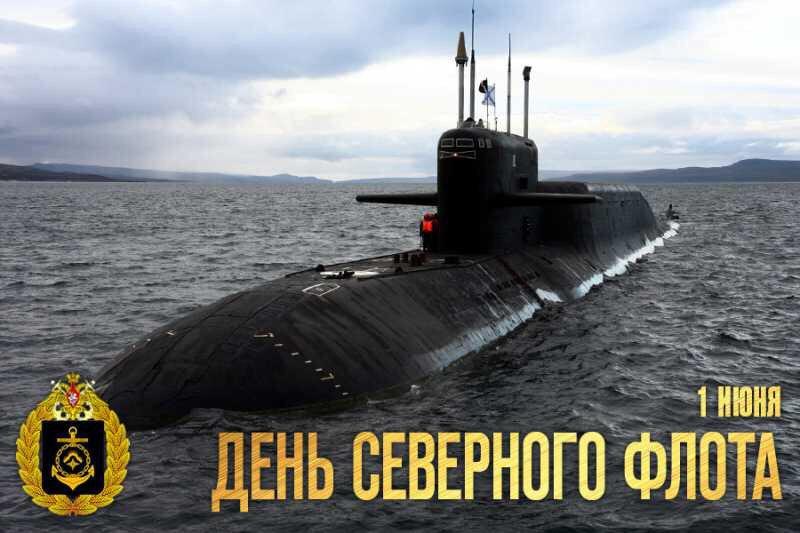 поздравление с днем подводного северного флота переводе