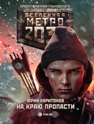 Метро 2033 скачать книгу бесплатно глуховский