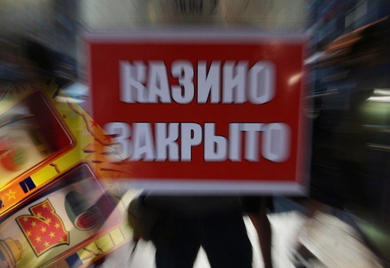 legalizatsiya-kazino-v-rossii-posle-viborov