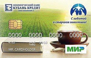 Банки москвы потребительский кредит неработающим пенсионерам