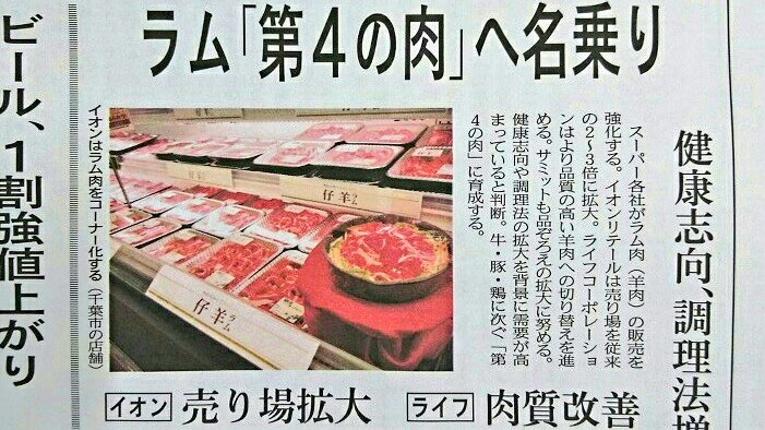 【2日付MJから】牛・豚・鶏に次ぐ第4の肉に「ラム」が名乗り!イオンリテールやライフなどのスーパーがラム肉(羊肉)を充実します。赤身が多く健康的なイメージから、家庭などで需要が高まってきたとみました。これからは北海道や長野のジンギスカンだけじゃない、身近な味に!