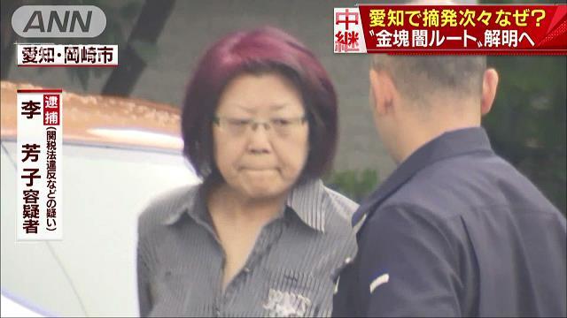 7396d61269 【またチョンか】週間朝鮮人犯罪