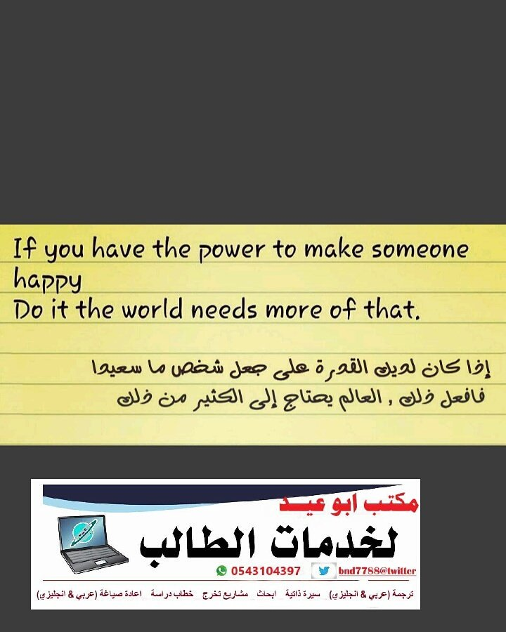 معلم إنجليزي On Twitter If You Have The Power To Make Someone
