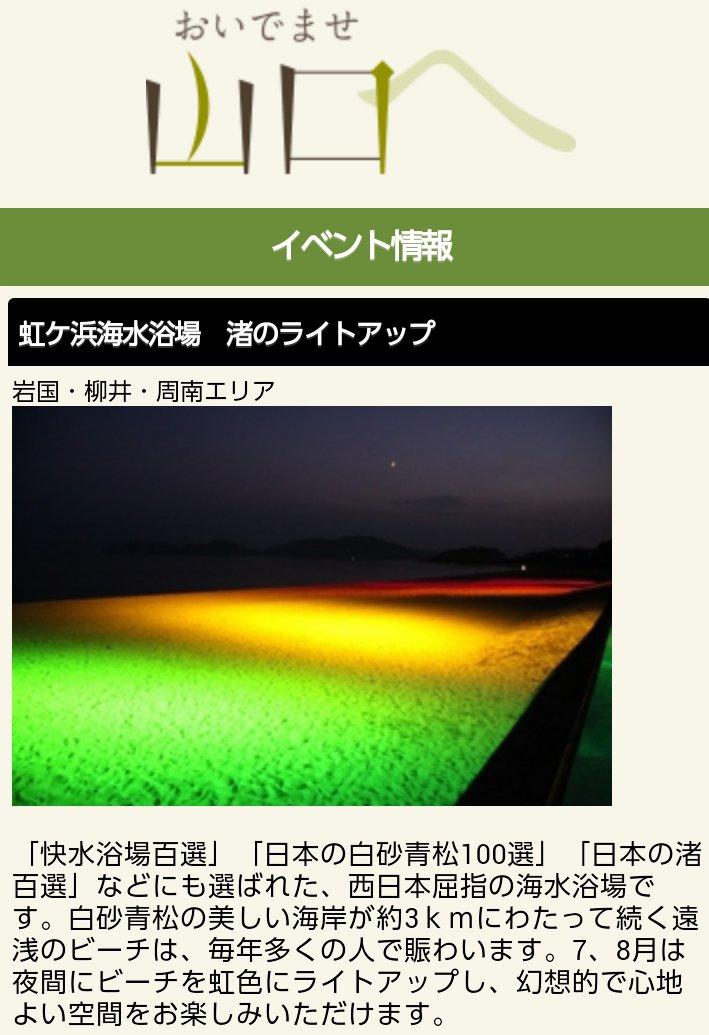虹ケ浜海水浴場では渚のライトアップをしている。7、8月は夜間にビーチを虹色にライトアップしている。https://t.co/4Y9RuLg7Ys https://t.co/7QEwPZtpEK