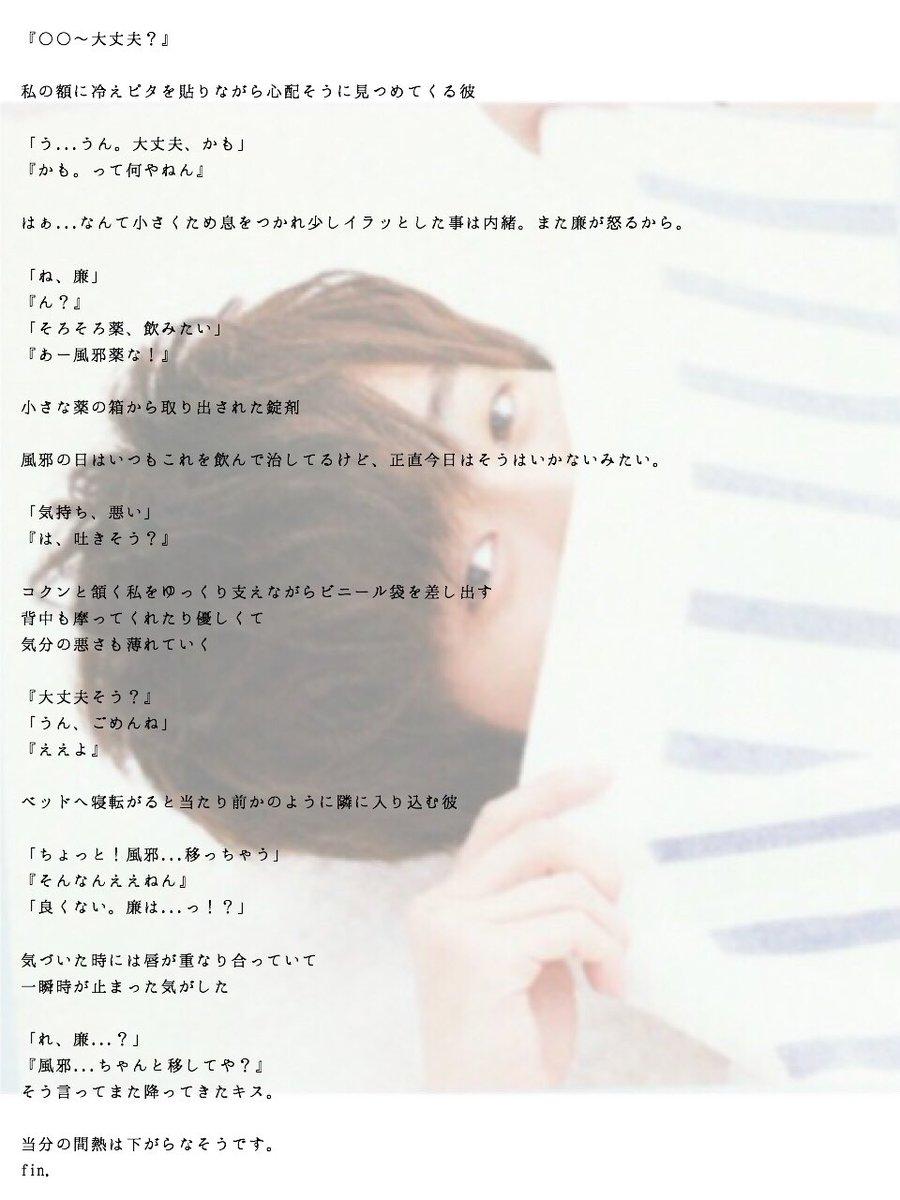 永瀬 廉 小説
