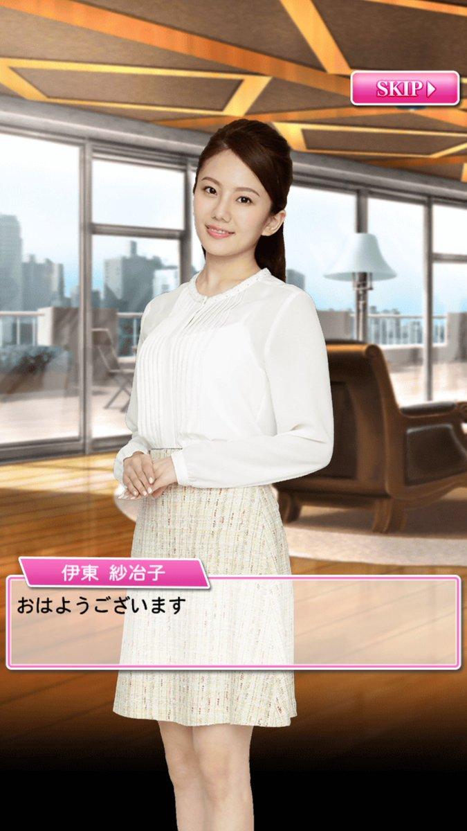ゲームの期間限定イベントに登場する伊東紗治子