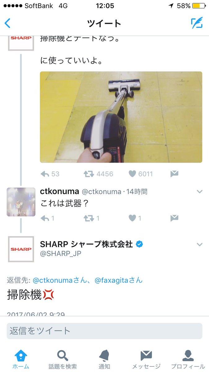 SHARPは大変?いろんなところで的確にツッコミ入れてるwww