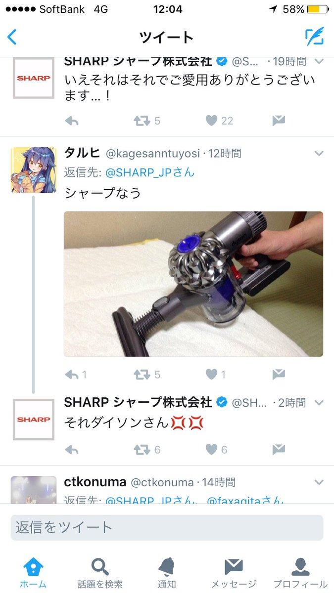 SHARPも大変だな