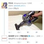 SHARPは大変?いろんなところで的確にツッコミ入れてる!