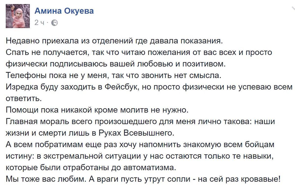 В Киеве пытались убить патриотов-добровольцев Адама Осмаева и Амину Окуеву - Цензор.НЕТ 7233