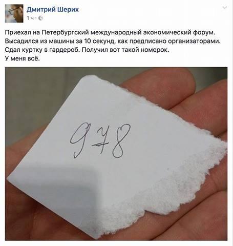 """""""Вольно!"""", - Путин отдает армейскую команду участникам экономического форума в Санкт-Петербурге, вставших для его приветствия - Цензор.НЕТ 8944"""