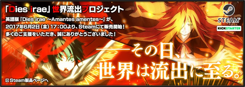 英語版『Dies irae ~Amantes amentes~』Steamにて好評配信中!