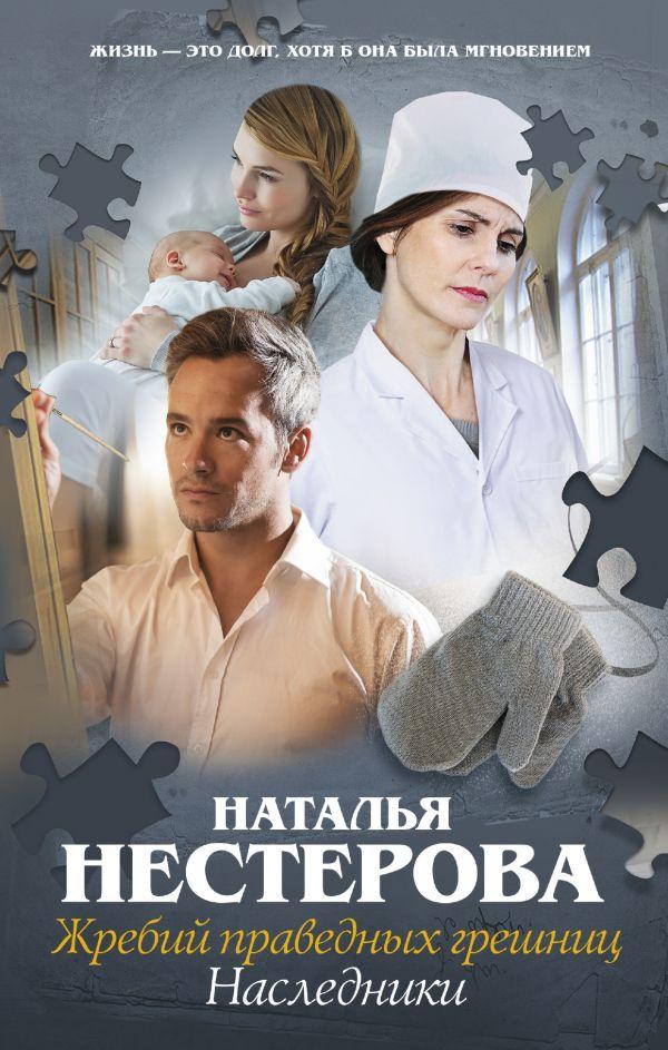 Наталья нестерова книги скачать бесплатно