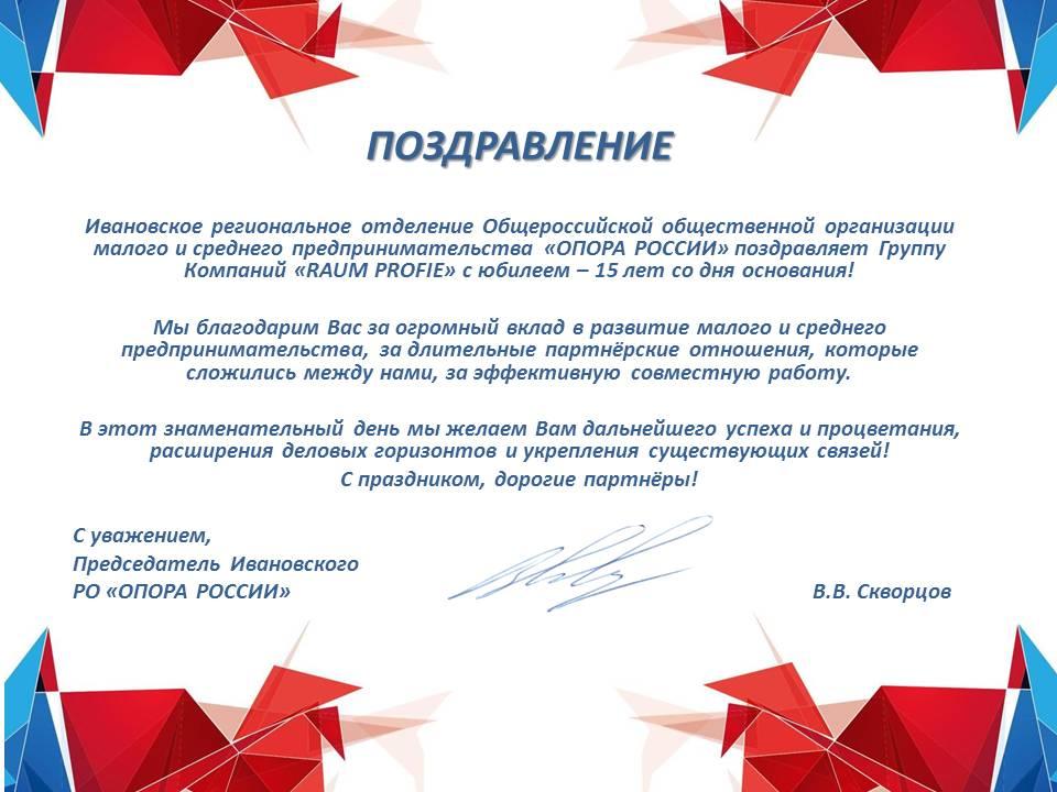 Поздравление фирме или отделу продаж