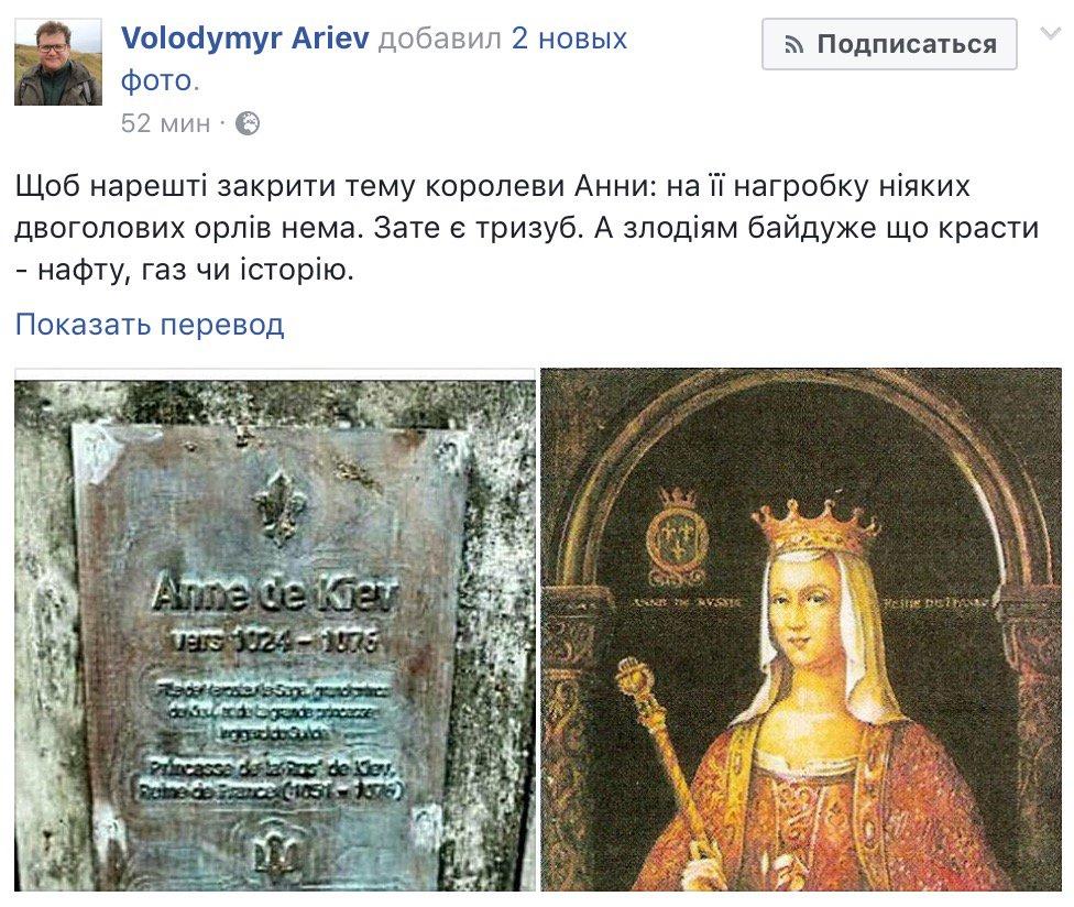 Украина и Франция снимут биографический фильм об Анне Ярославне - Цензор.НЕТ 467
