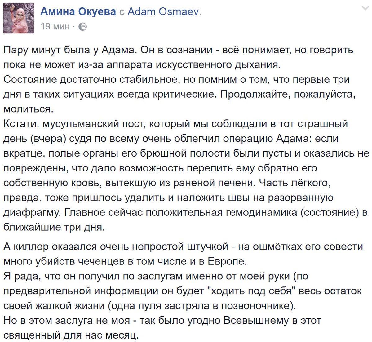 Осмаева и покушавшегося на него киллера будут еще оперировать, - врач - Цензор.НЕТ 1399
