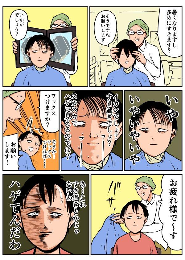 【漫画日記】終了