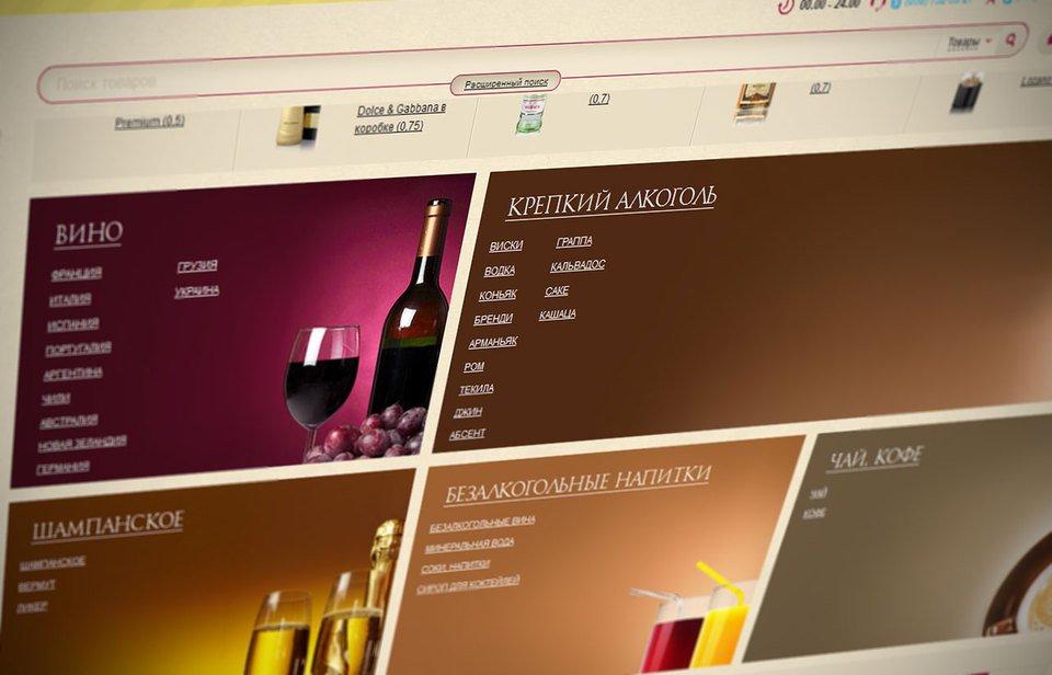 Алкоголь через интернет магазин