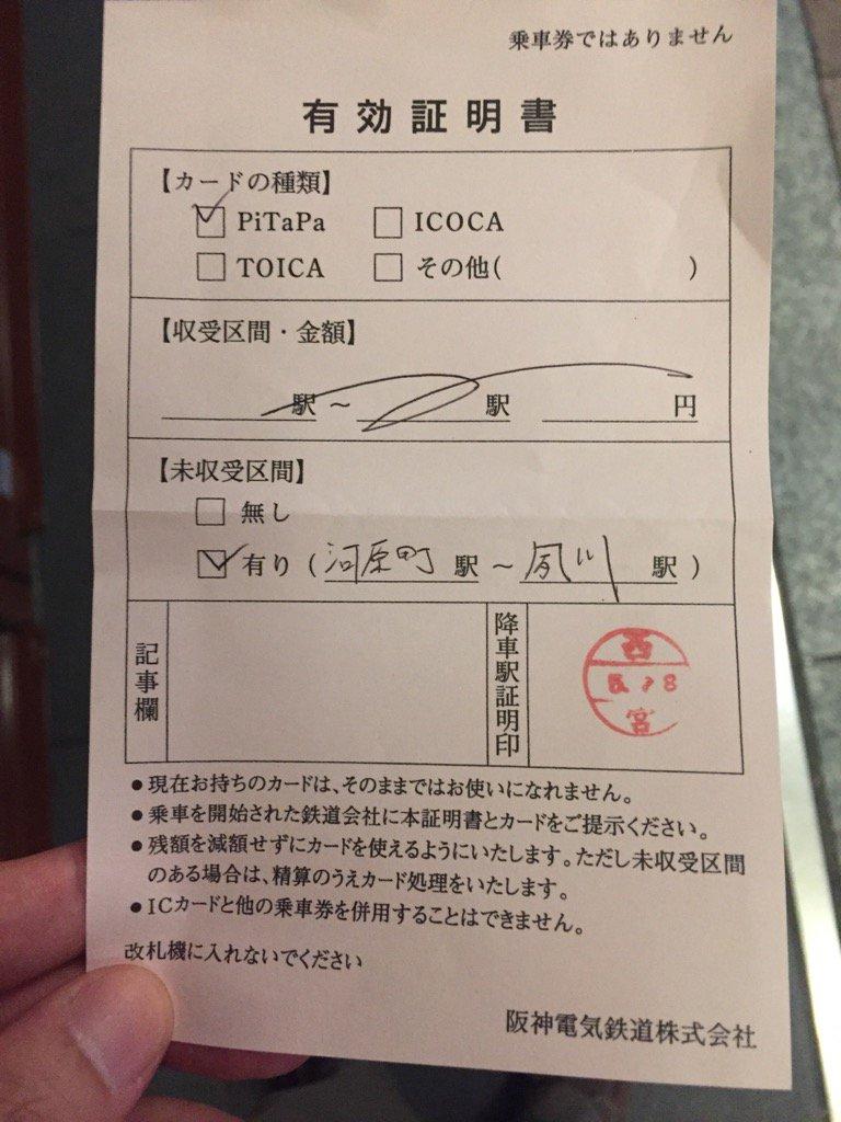 "神谷健一 on Twitter: ""阪急河原..."