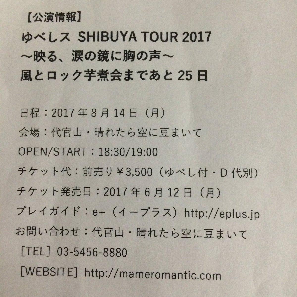 ゆべしス、四年ぶりのワンマンライブ決定!! https://t.co/BvYVqqFD4o