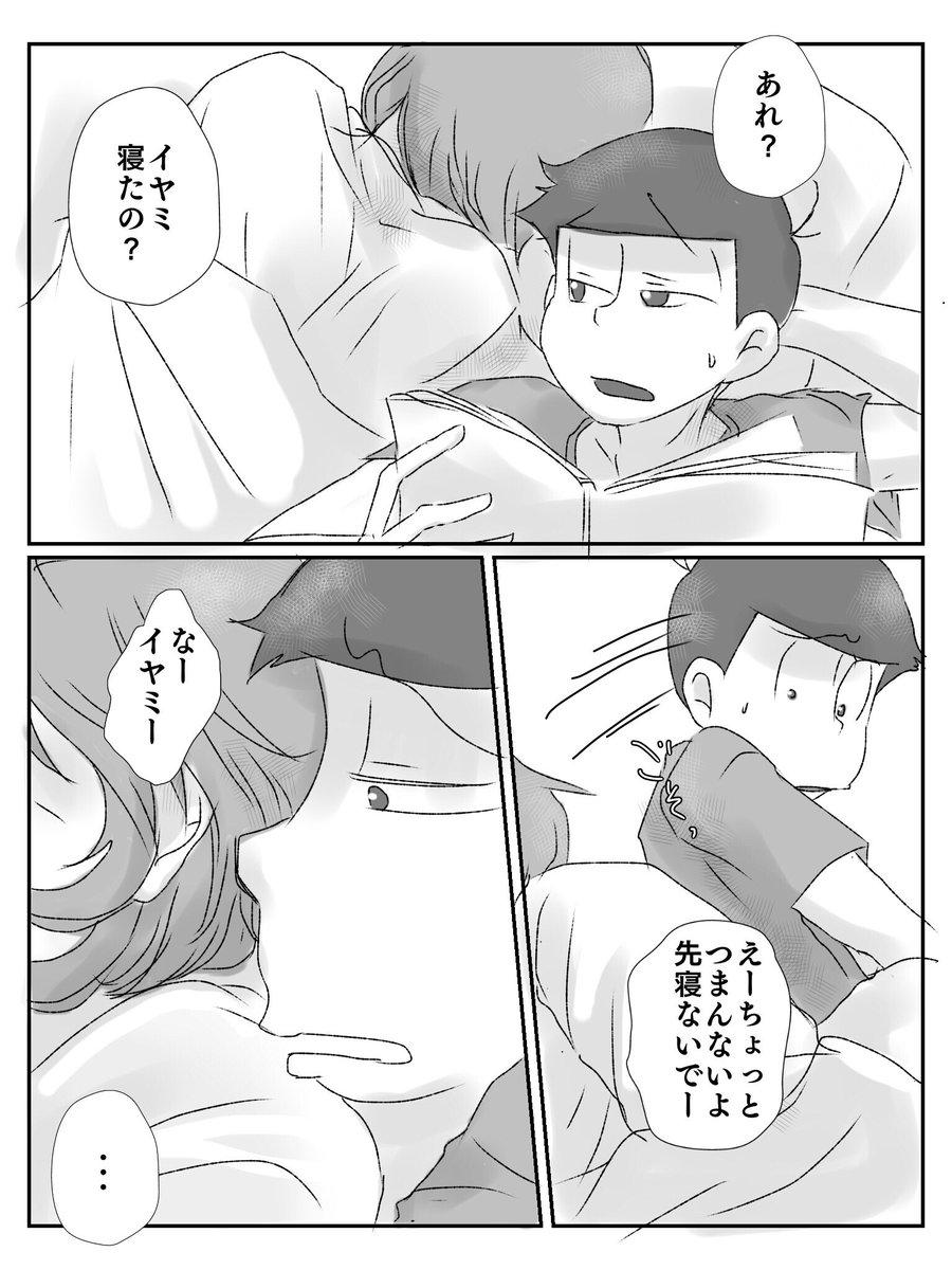 【まんが】『寝惚けながら』(おそイヤ)