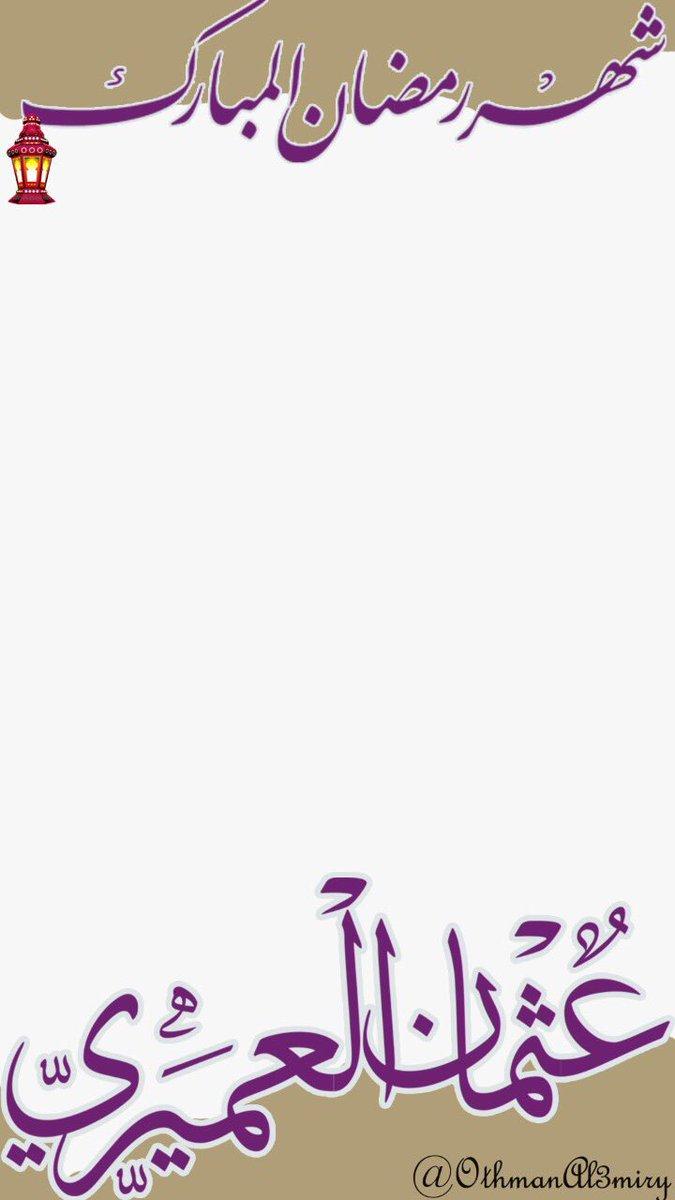 فلتر سناب شات Pa Twitter بصيغه Png فلتر فلاتر سناب سلفي٣ سناب بلس فلتر الورد زواج ملكه رمضان جولي