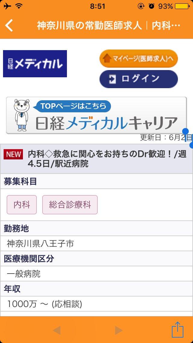 町田に続き、八王子も神奈川県に! https://t.co/TkZfb757Od