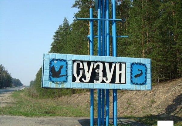Новосибирская область - e723