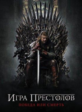 Онлайн фильмы игра престолов