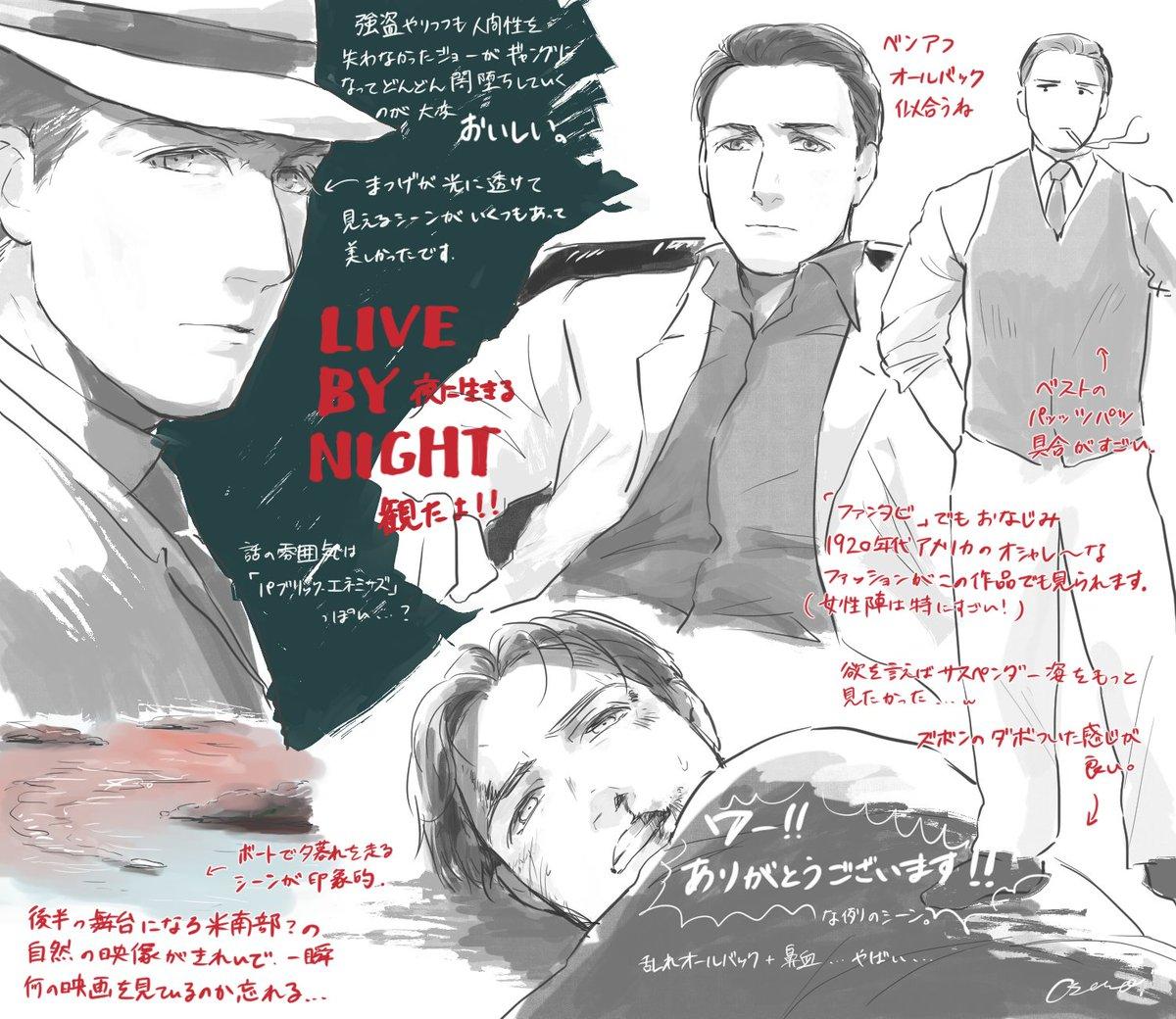 「夜に生きる」万人受けするとは思ってないんですが個人的にめちゃくちゃ好きな雰囲気の映画だったので見てほしいな~っていうあれです!!!