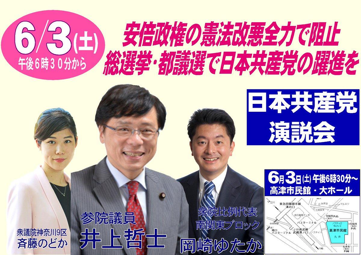 日本共産党神奈川県委員会 on Tw...