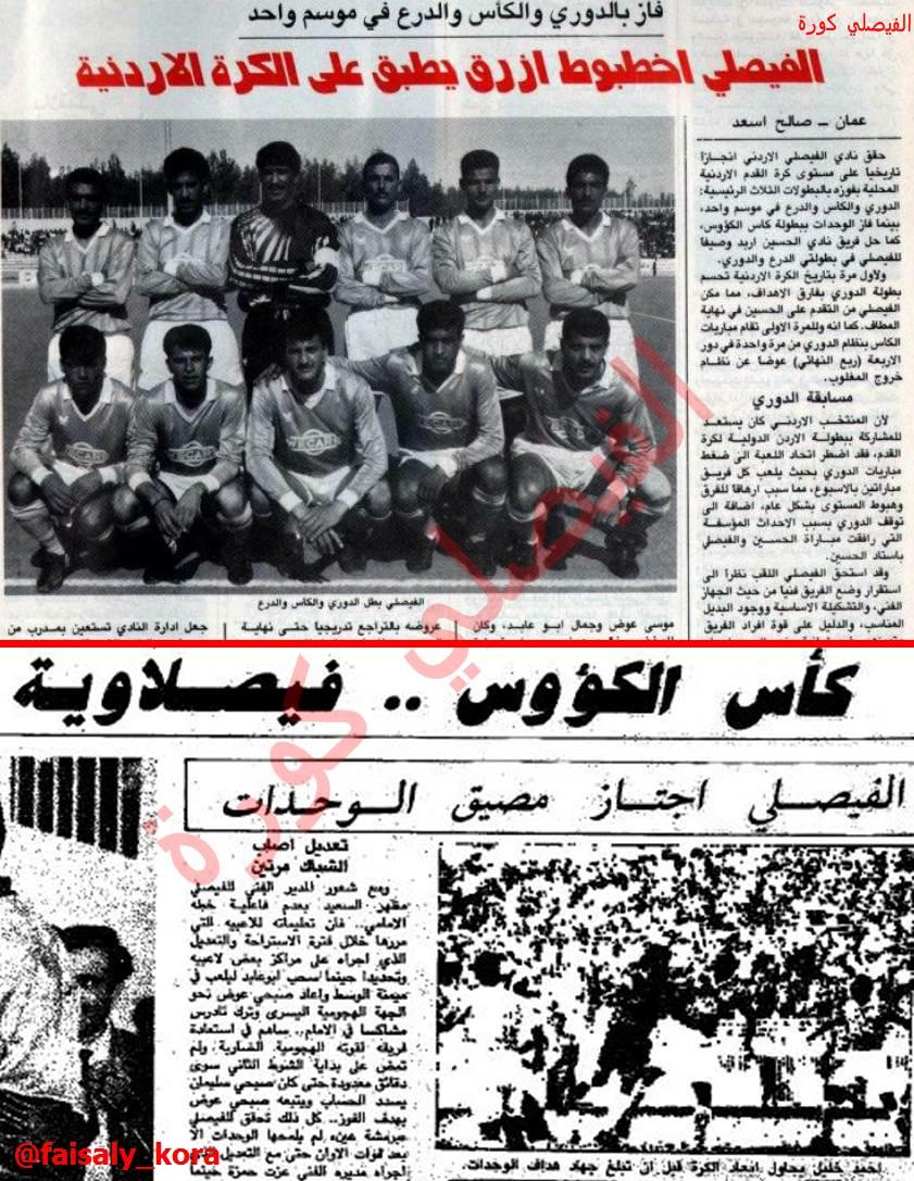 Thumbnail for تصحيح خطأ تاريخي وقع فيه الاتحاد الاردني لكرة القدم