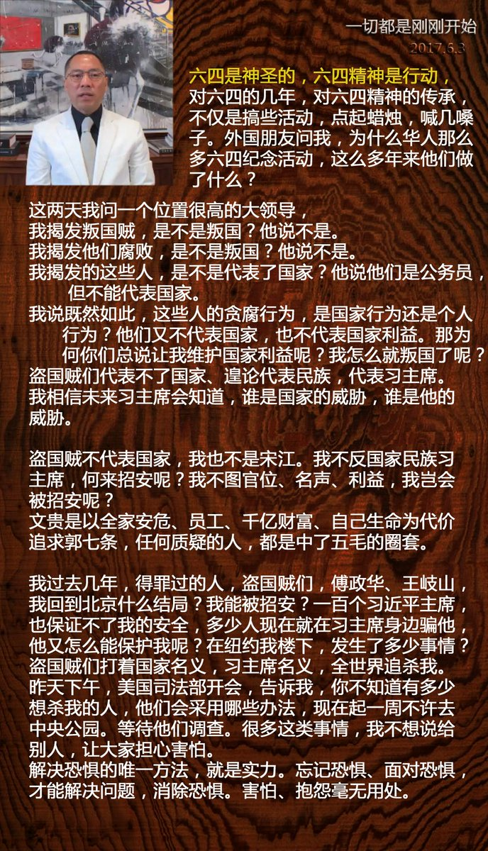 郭文贵6月3日报平安直播视频 盗国贼与国家的关系