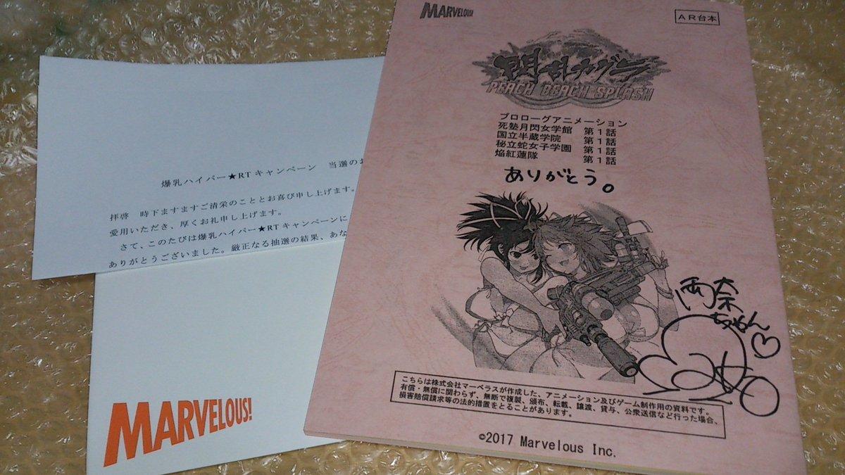カグラのTwitterキャンペーンのサイン入り台本が届きました!両奈ちゃん(CV.MAKO)でした!ありがとうございます!(๑•̀ㅂ•́)و✧ @kenichiro_taka @senran_kaguraPR https://t.co/n0oYXsaFDT