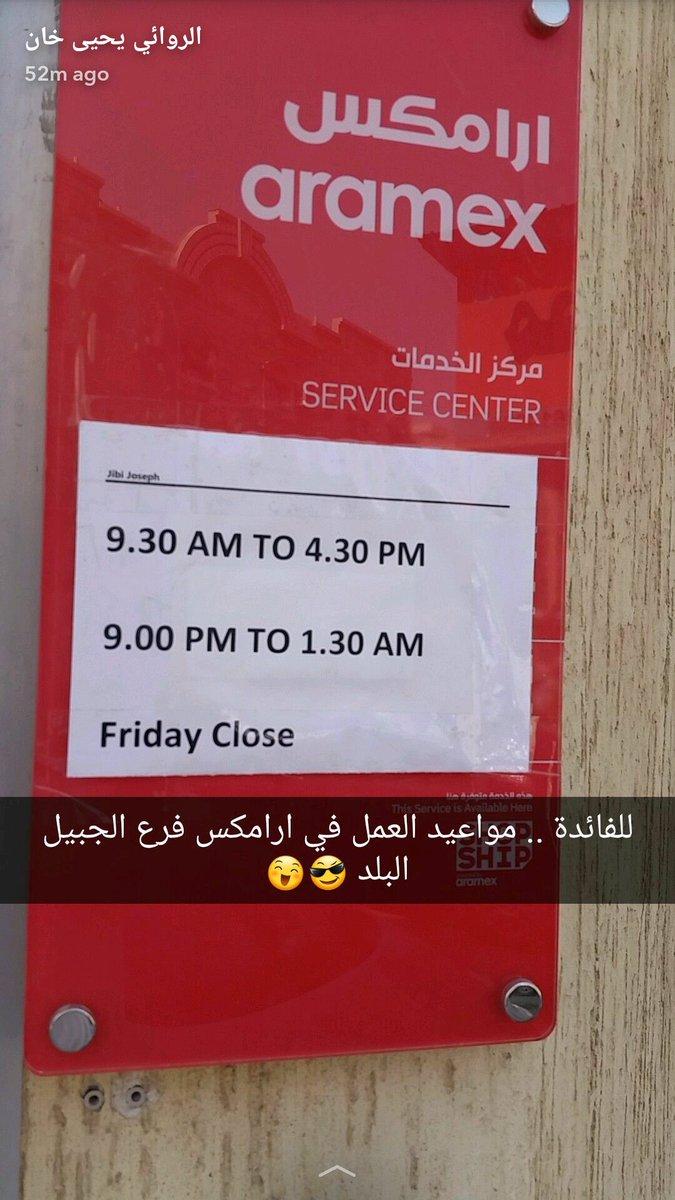 مواعيد ارامكس في رمضان