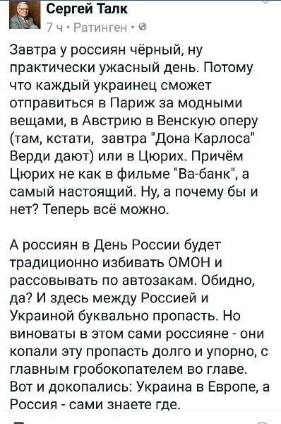 """""""Мы возвращаем уважение к украинскому паспорту"""", - Гройсман поздравил украинцев с введением безвиза - Цензор.НЕТ 1639"""