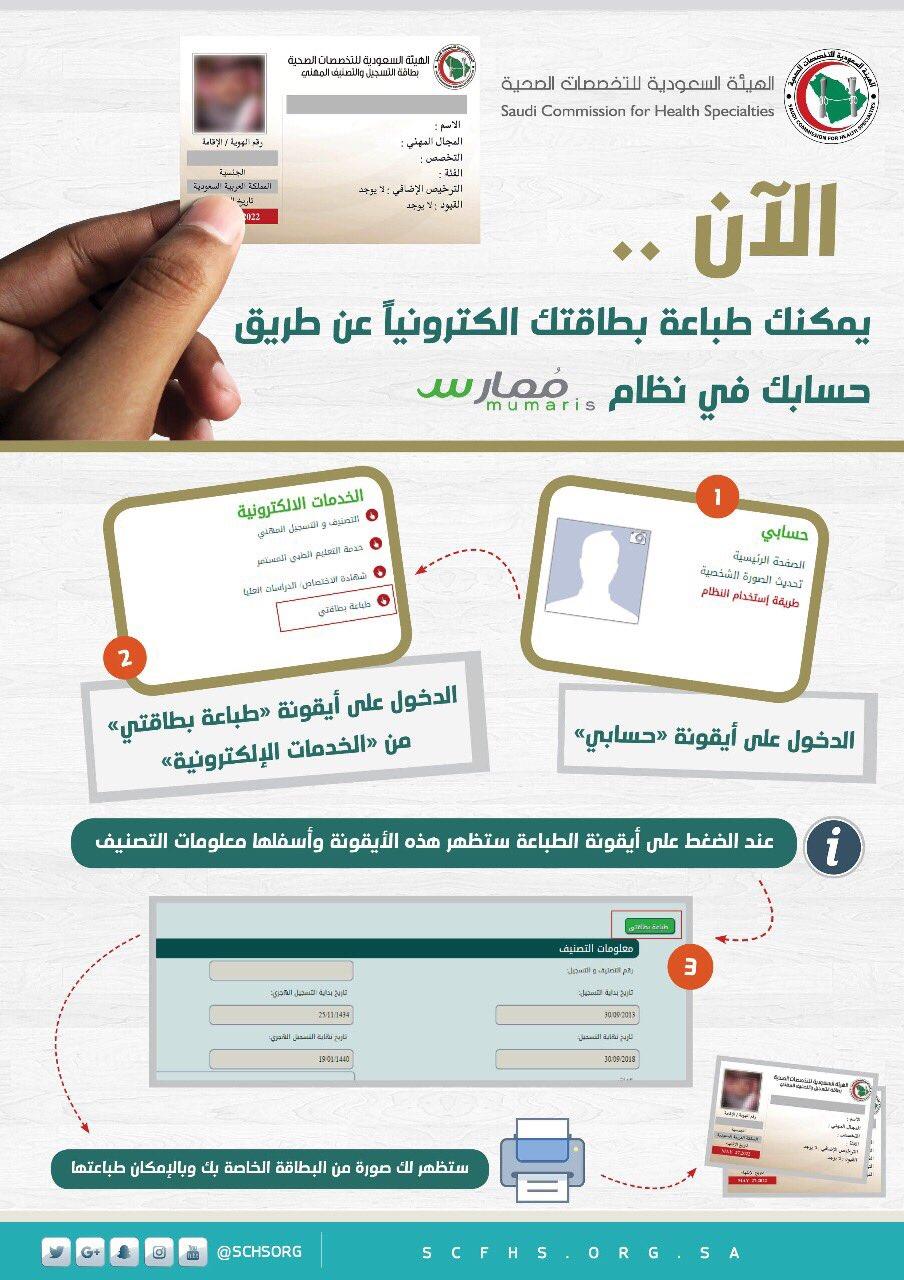 هيئة التخصصات الصحية A Twitter هيئة التخصصات الصحية عزيزي الممارس الصحي يمكنك طباعة بطاقتك إلكترونيا عن طريق حسابك في نظام ممارس