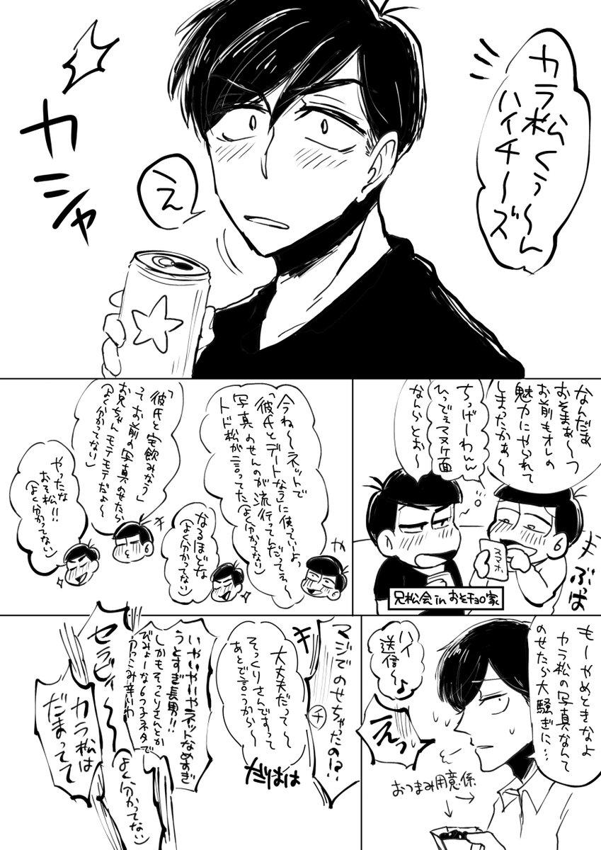 「彼i氏iとデiートiなiう」の話【おそ松さんマンガ】