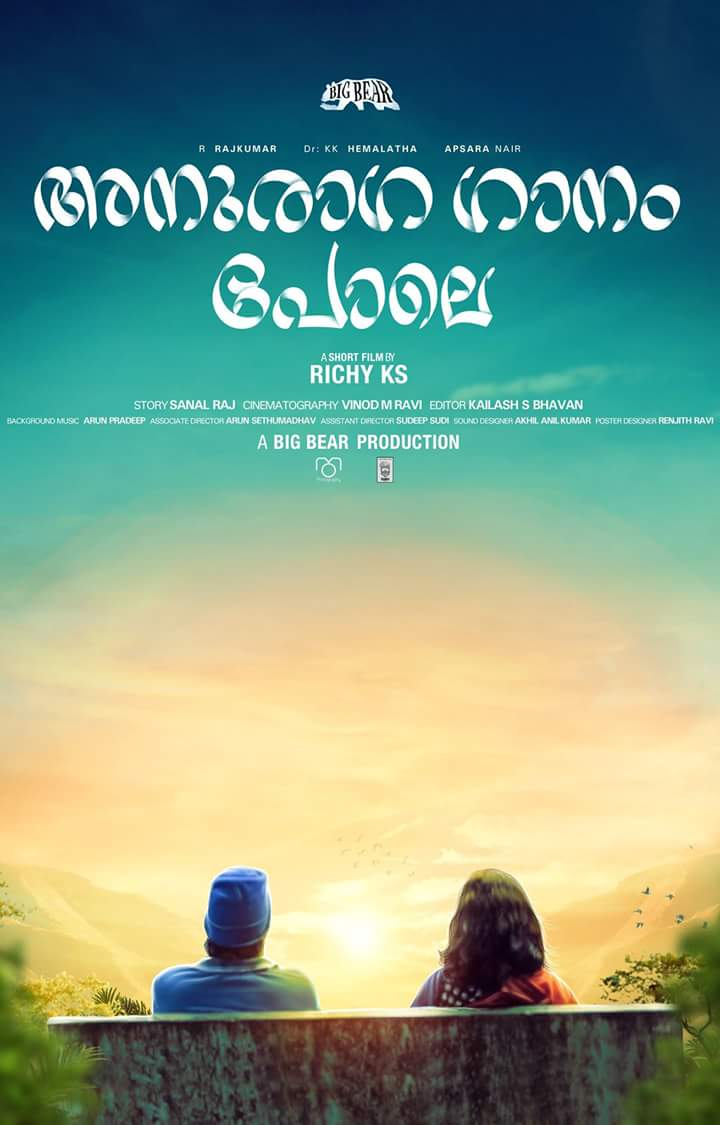 Richy Ks On Twitter First Look Poster Of Malayalam Short Film From