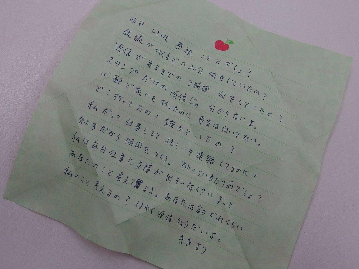の お隣 手紙 さん