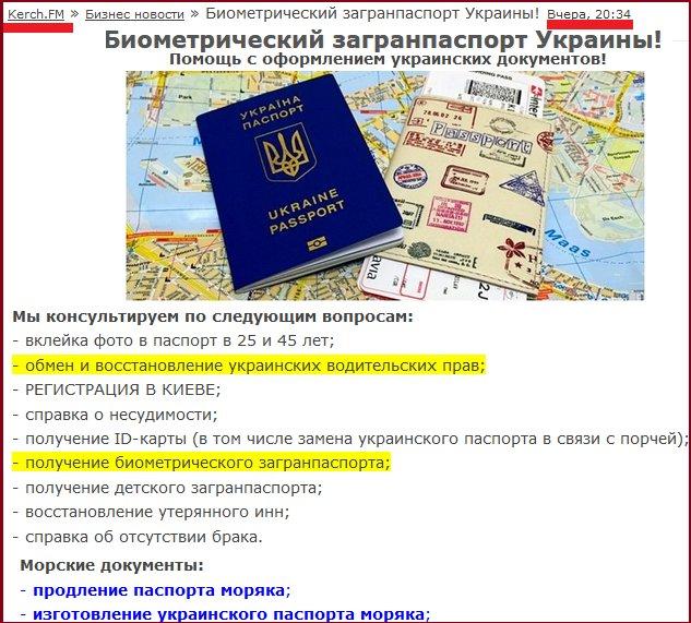 На админгранице с оккупированным Крымом задержали мужчину со шпионским устройством, - Госпогранслужба - Цензор.НЕТ 4305