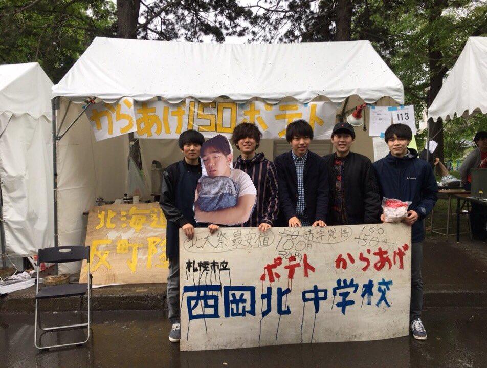 楡陵祭 2017 札幌市立西岡北中学...