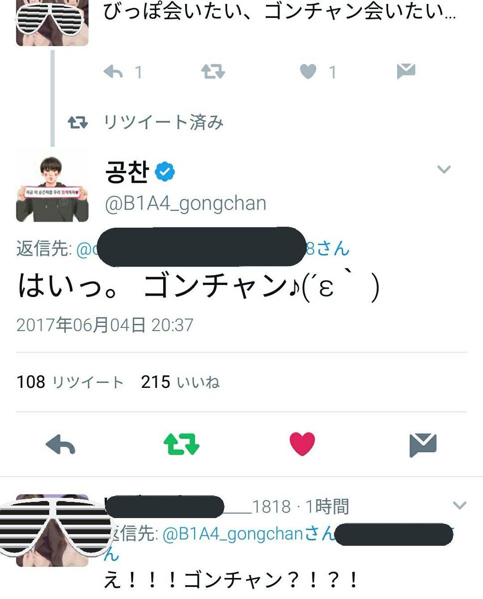 ソロコン後に自分の名前でエゴサしてファンのツイート(ほぼ独り言)に日本語で@飛ばしてくごんちゃんさん、SNS上で見たアイドルのファンサランキング暫定1位です。 https://t.co/Yhk2NW2koG