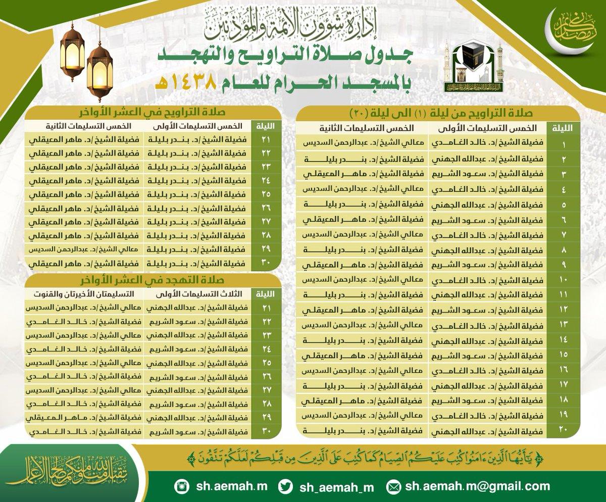 جدول أئمة المسجد النبوي 1439